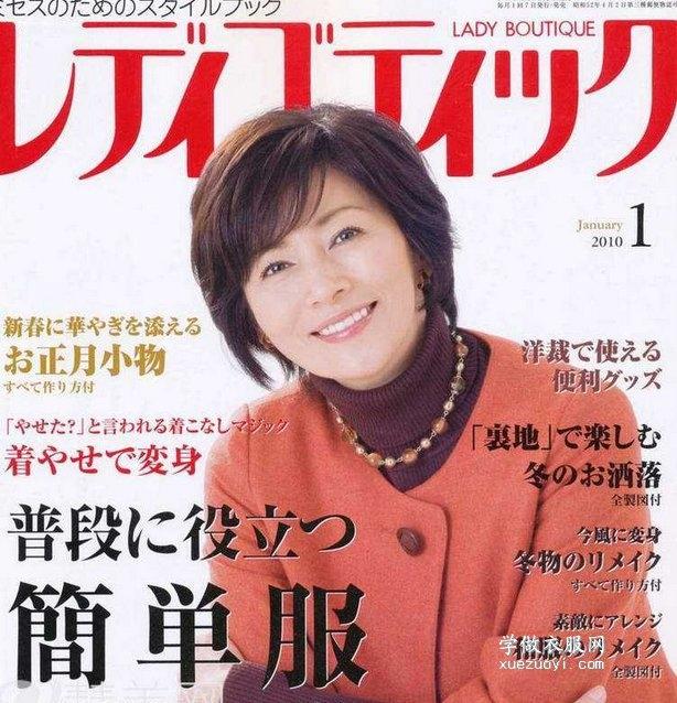 日本《贵夫人裁剪杂志》电子书下载,讲讲杂志对服装自学者有多大帮助