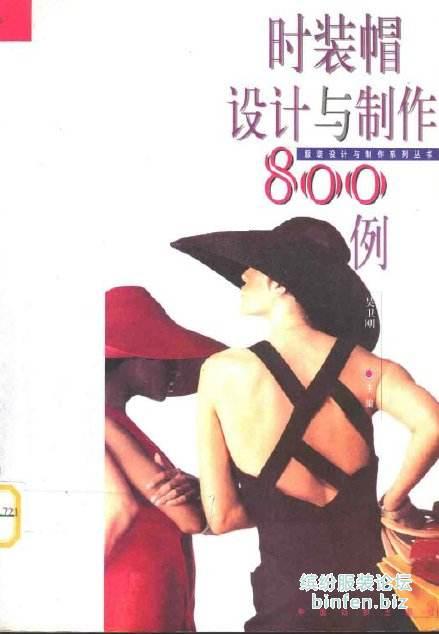 时装帽设计与制作800例