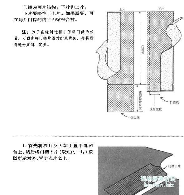图解服装缝制手册