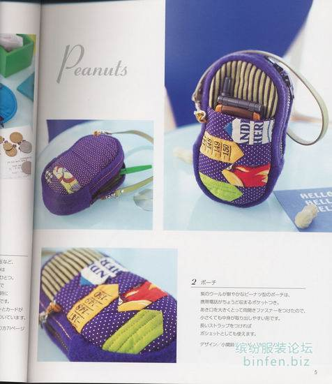 又一本好书:超可爱的小包包-每日快乐布艺包