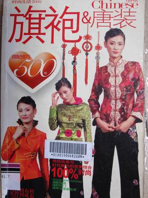 旗袍与唐装