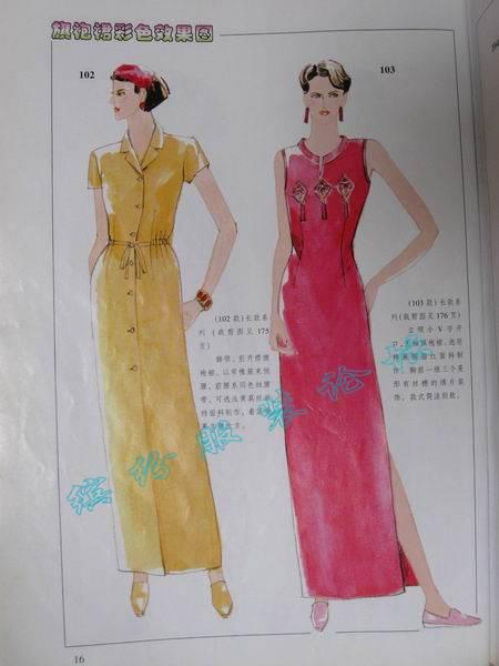 旗袍裙的设计与裁剪图