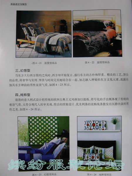 床品设计与制作
