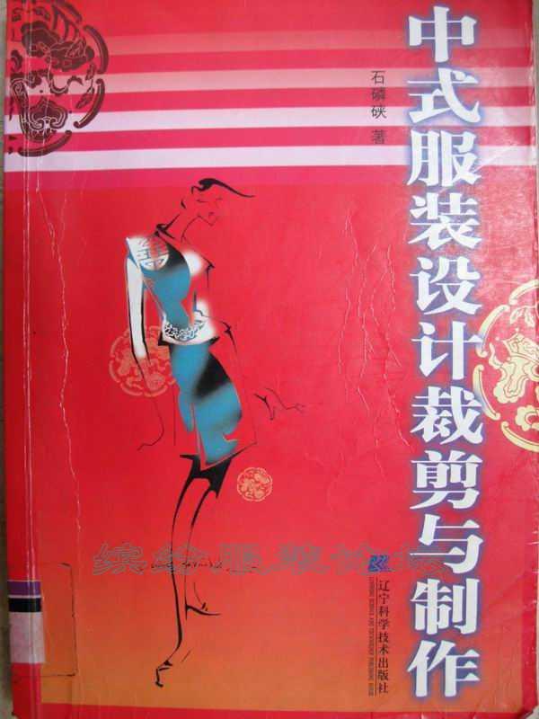 中式服装设计裁剪制作