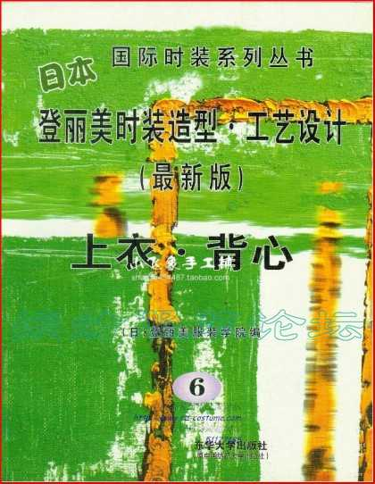 登丽美时装造型设计(上衣.背心).