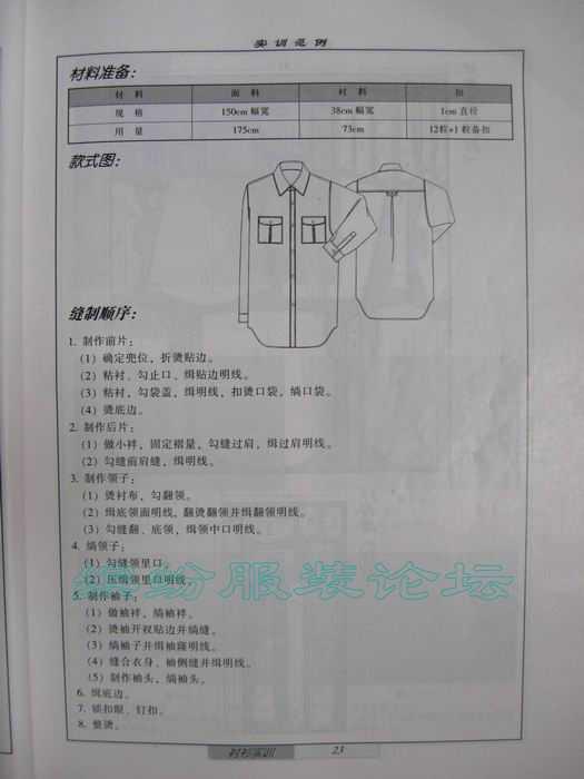 服装教学实训范例-男装