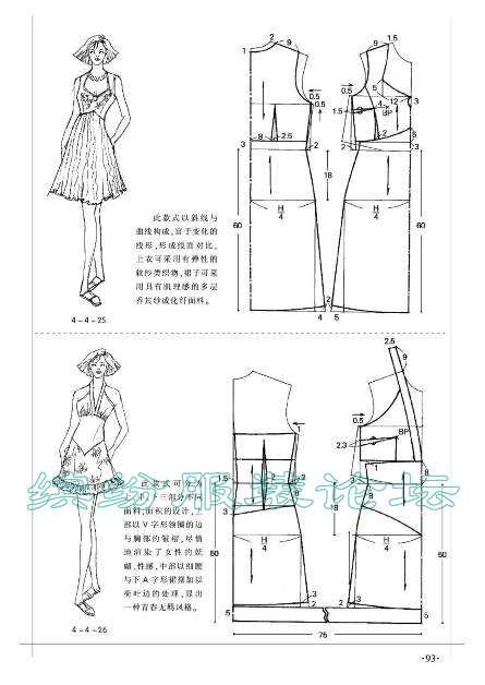 服装裁剪实用手册(上装篇)