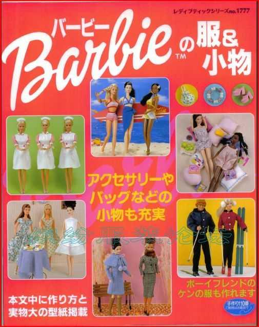 芭比娃娃服装制板和制做的资料