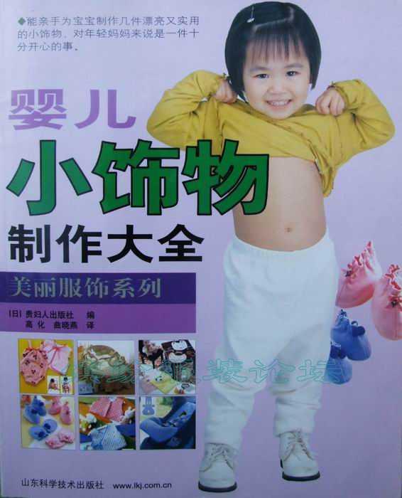 婴儿小饰物制作大全
