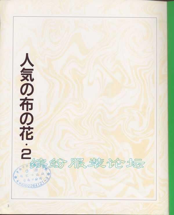 日本布艺--布花制作