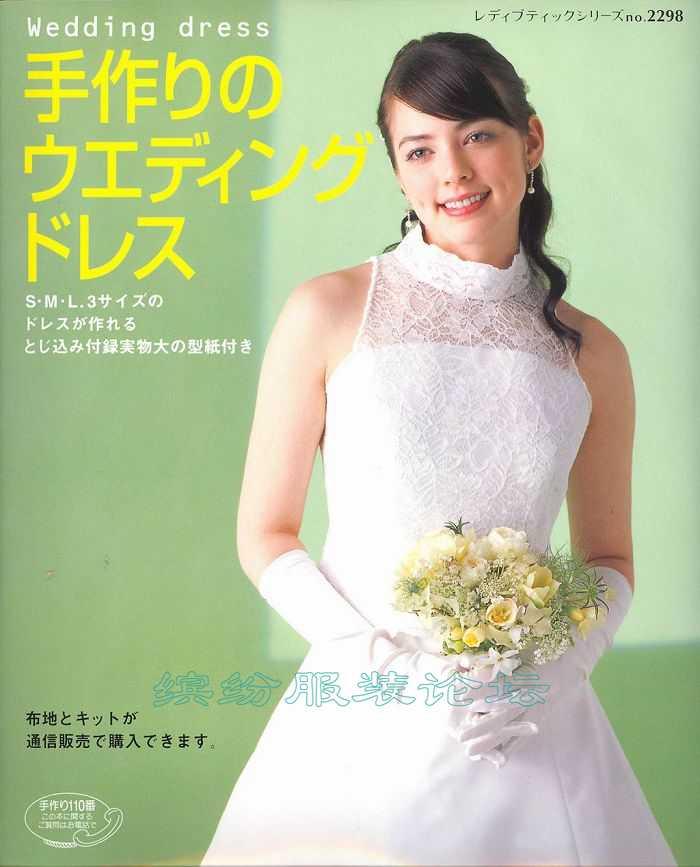 日本婚纱设计缝纫书