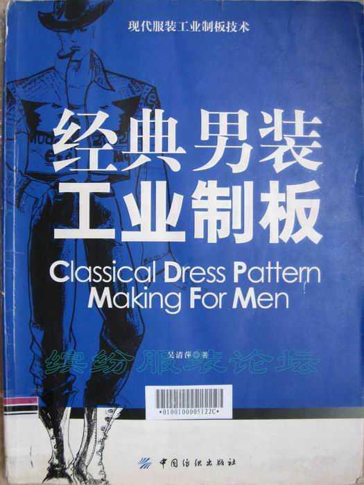 经典男装工业制版