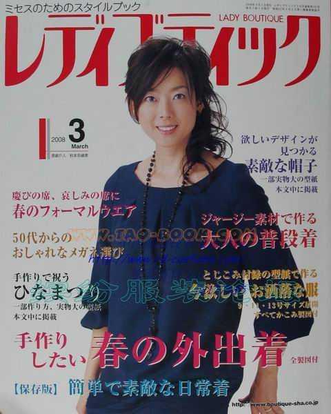 贵夫人裁剪杂志:2008-3