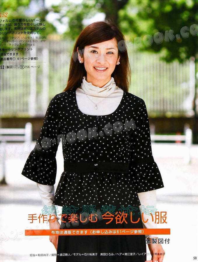 贵夫人裁剪杂志:2009-10
