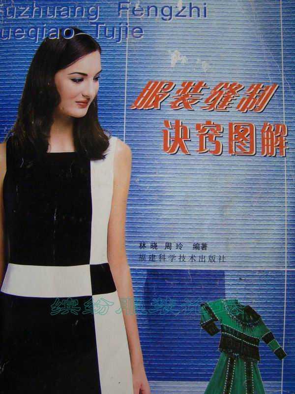 服装缝制诀窍图解