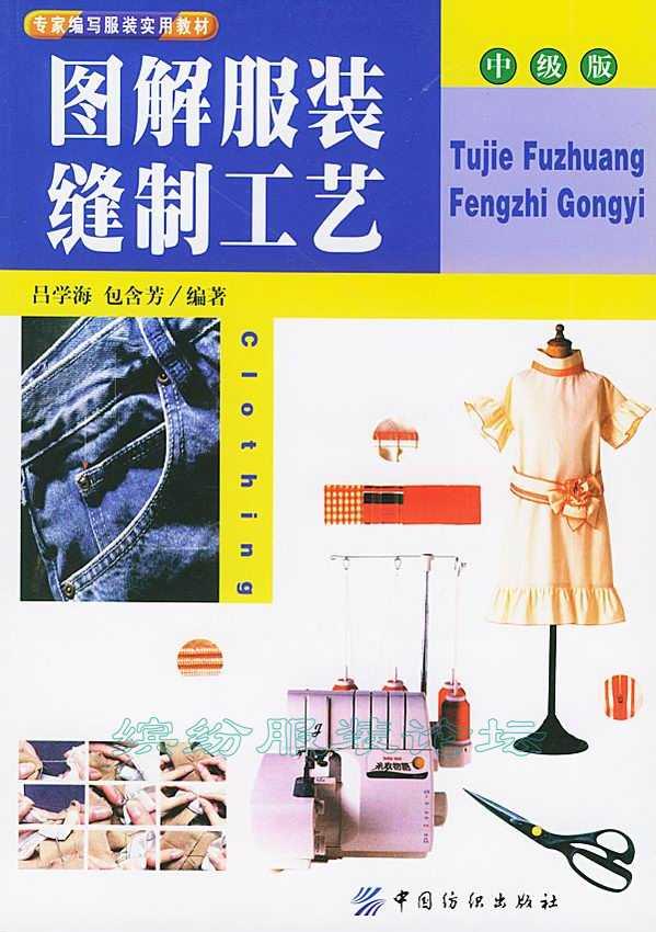图解服装缝制工艺