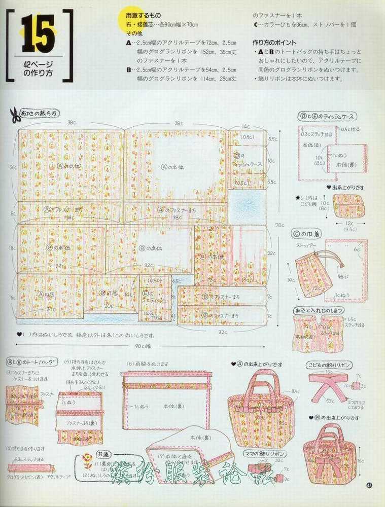 70CM布包日文