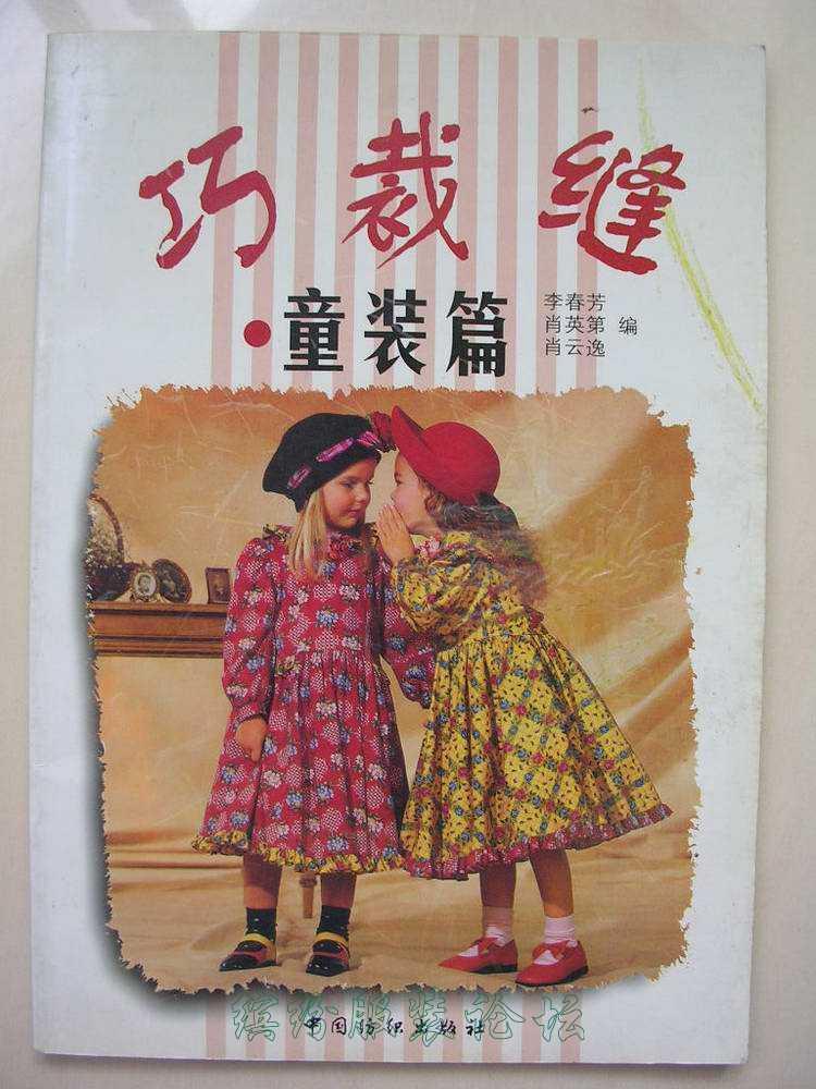 巧裁缝——童装篇