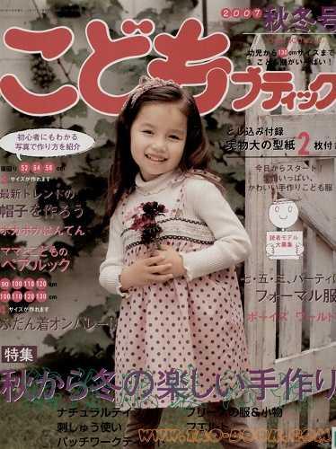 日文童装杂志Child Boutique 07秋冬号(已传好)