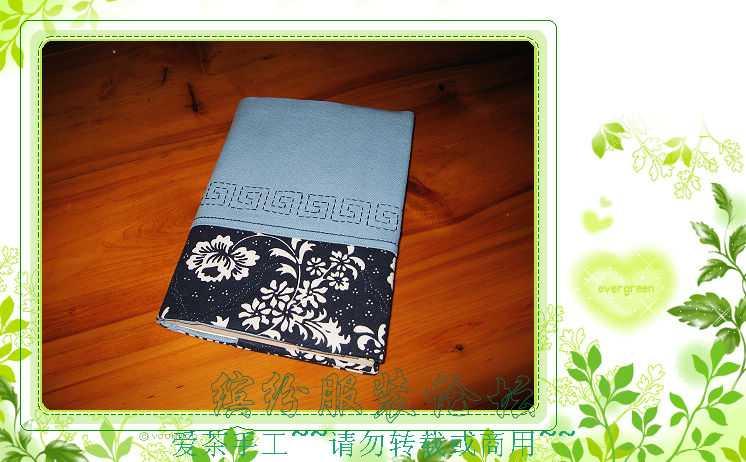 我用布做了个书套,青花瓷系列