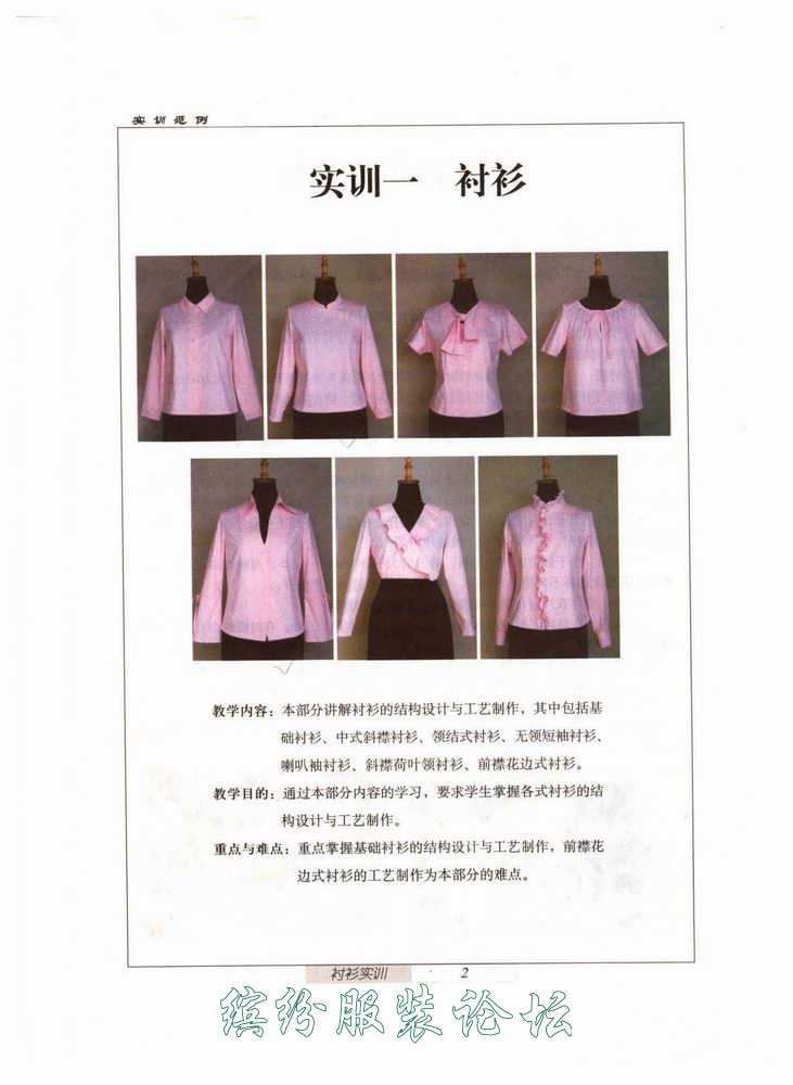 服装教学实训范例—女装