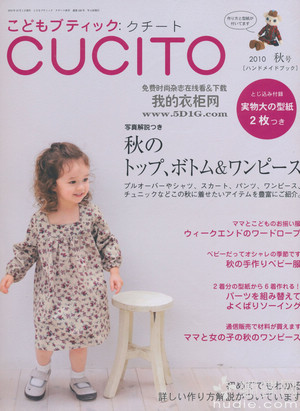 日本童装书cucito 2010年秋季号