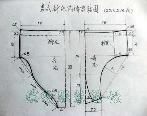 男式针织内裤的剪裁与缝制方法(新增平角内裤)