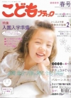 Child-Boutique-2007春号(日本童装裁剪杂志)