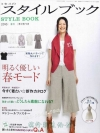 STYLE BOOK 2010春号