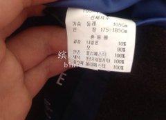 怎么拆掉新买的衣服的商标和洗水唛?