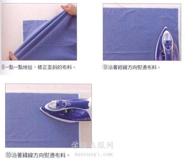 买来做衣服的布料有点歪斜该怎么处理?