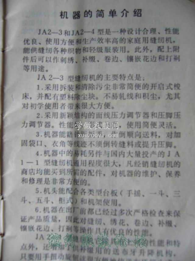 飞人牌老式缝纫机的几页简单使用说明书