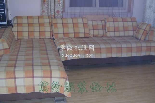 晒晒俺做的沙发套罩子,花了100多元,有拉链可以随时换洗
